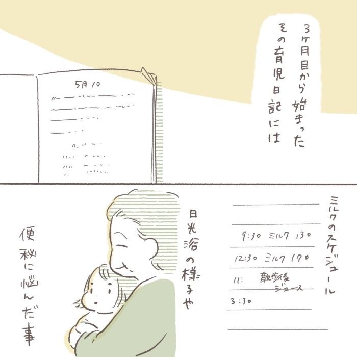 完璧だった祖母。渡された育児ノートにつづられていた真実<第5回投稿コンテスト NO.125>の画像3