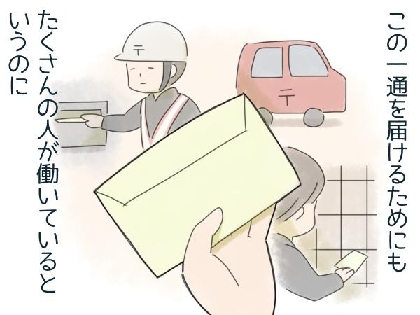 """この郵便物も誰かの「仕事」で届いたんだ…。働いていない""""焦り""""と向き合った話の画像6"""