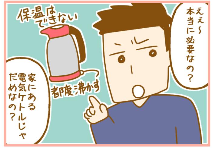 """調乳ポットがほしい妻 vs 家にある電気ケトルを推す夫。""""バトル""""の結末は…?の画像3"""