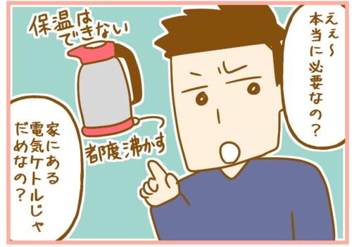 """調乳ポットがほしい妻 vs 家にある電気ケトルを推す夫。""""バトル""""の結末は…?のタイトル画像"""