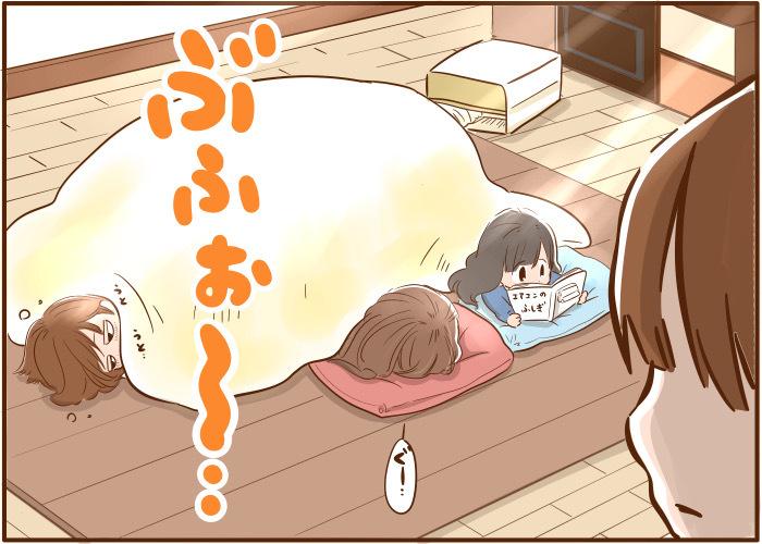 おねしょに悩まされても、良い事があった。家族の温もりを感じた日。の画像9