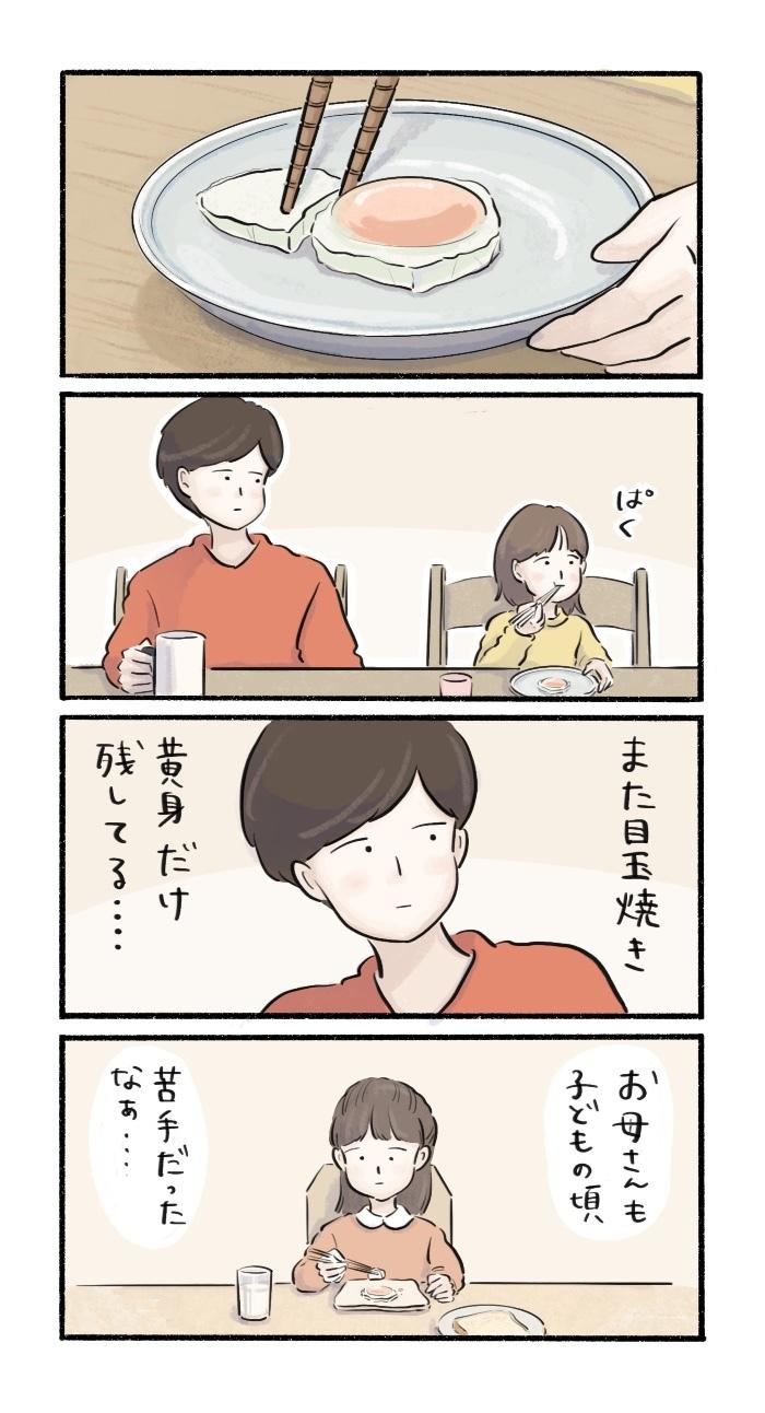 言わないけど…子どもの目玉焼きの食べ方に、本当は共感しちゃう話の画像1