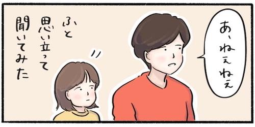"""改めて聞くと「へぇ〜」ってなる!娘への""""シンプルな質問""""が新鮮だったのタイトル画像"""