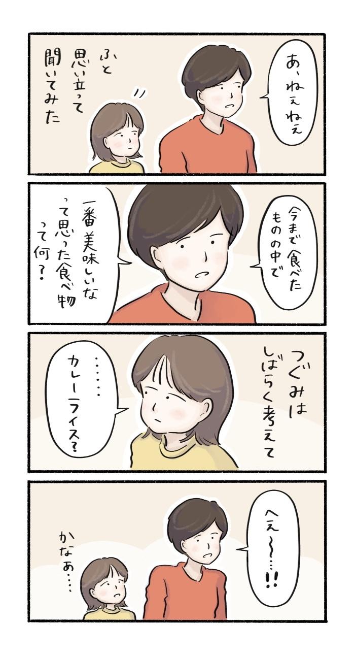 """改めて聞くと「へぇ〜」ってなる!娘への""""シンプルな質問""""が新鮮だったの画像1"""