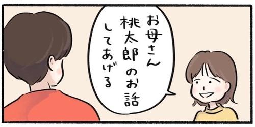 """娘がしてくれた""""桃太郎""""の話が、「?」から「!!」に変わったワケのタイトル画像"""