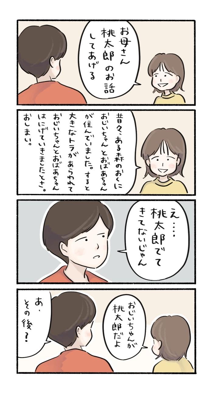 """娘がしてくれた""""桃太郎""""の話が、「?」から「!!」に変わったワケの画像1"""