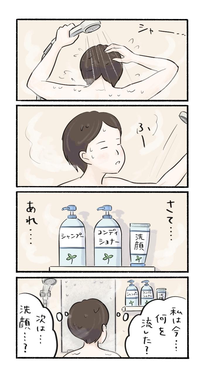 癒やしのシャワータイム。無心で洗っていると…たまにこうなる!(笑)の画像1