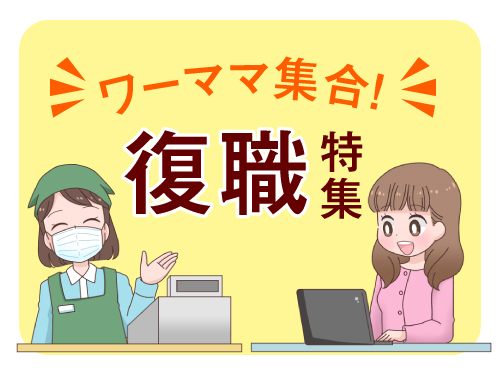 「子育て✕仕事」について改めて考える…!2月は「復職特集」をお届け!の画像12