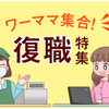 「子育て✕仕事」について改めて考える…!2月は「復職特集」をお届け!のタイトル画像