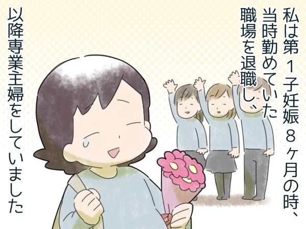「子育て✕仕事」について改めて考える…!2月は「復職特集」をお届け!の画像1