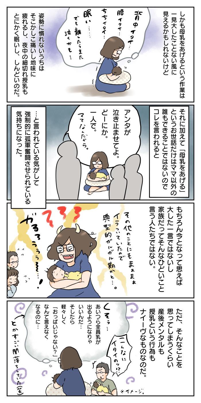 赤ちゃんがぐずると「おっぱいじゃない?」がとにかく嫌だった!授乳期の心はデリケート。の画像3