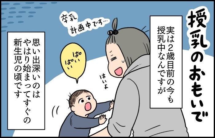 これぞ、ザ・生存本能!新生児だった長男が授乳時に見せた表情が忘れられない。の画像1