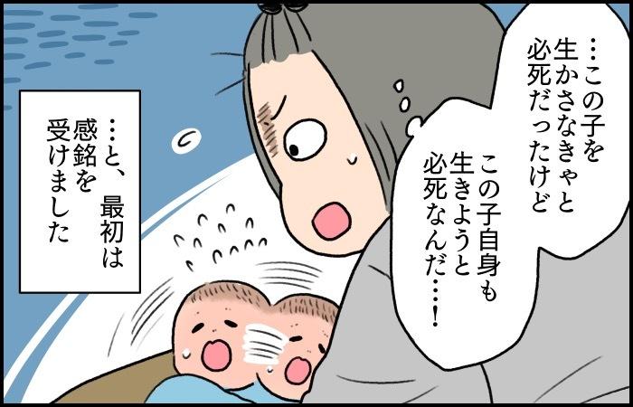 これぞ、ザ・生存本能!新生児だった長男が授乳時に見せた表情が忘れられない。の画像7