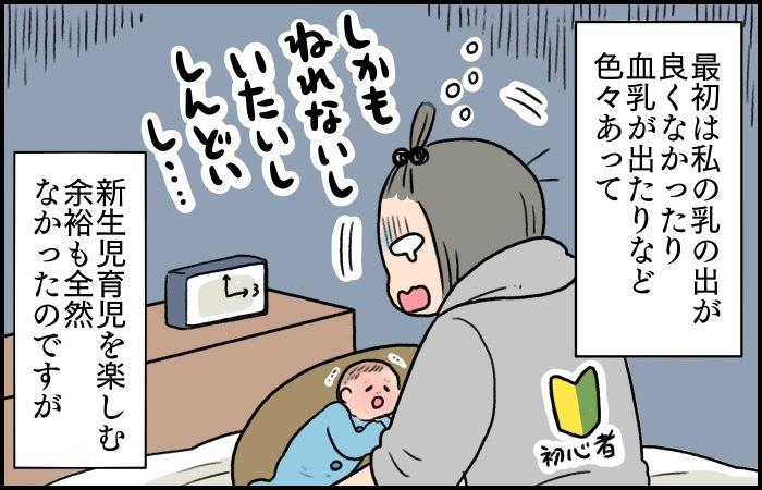 これぞ、ザ・生存本能!新生児だった長男が授乳時に見せた表情が忘れられない。の画像2