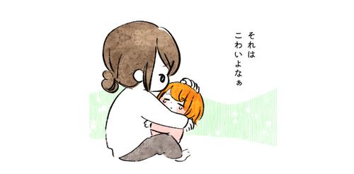 小さなキミの抱える、大きな不安。こわくないよ、大丈夫。のタイトル画像