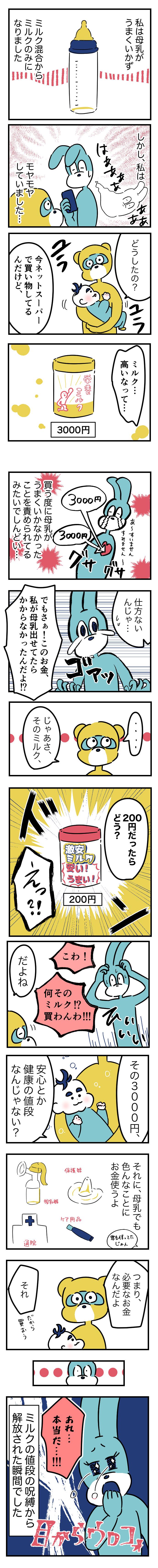 「200円のミルク、買う?」夫の言葉でミルクの値段への罪悪感が消えたの画像1