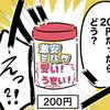 「200円のミルク、買う?」夫の言葉でミルクの値段への罪悪感が消えたのタイトル画像