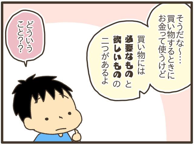 「お金ってどう使えばいいの?」小一長男と一緒に学ぶお金のことの画像4