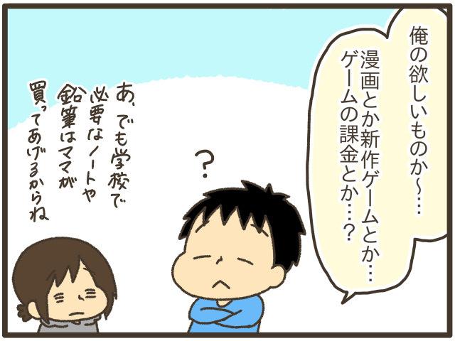 「お金ってどう使えばいいの?」小一長男と一緒に学ぶお金のことの画像9