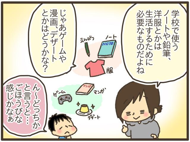 「お金ってどう使えばいいの?」小一長男と一緒に学ぶお金のことの画像5