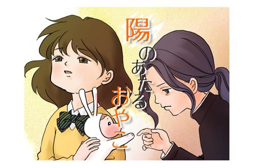 「母と娘」は近いからこそ難しい。正しさよりも、渇望するのは…。のタイトル画像