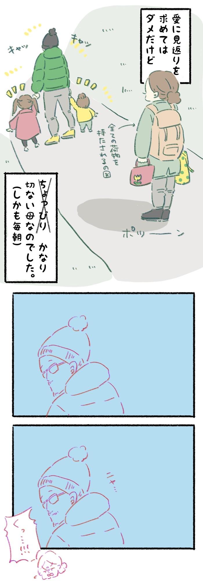 せ…切ないよ!お母さんのことも、構ってよ!!(笑)の画像3