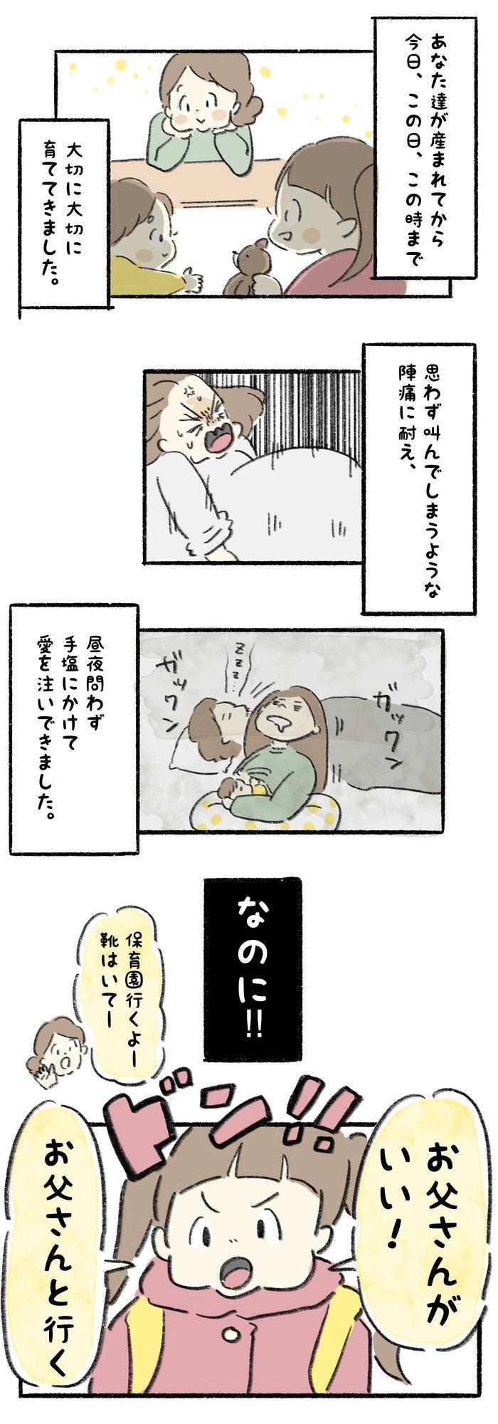 せ…切ないよ!お母さんのことも、構ってよ!!(笑)の画像1