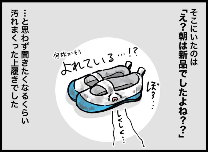 「幼稚園児の上履きヨゴレすぎ問題」が想像以上!入園後すぐに始めた対策の画像5