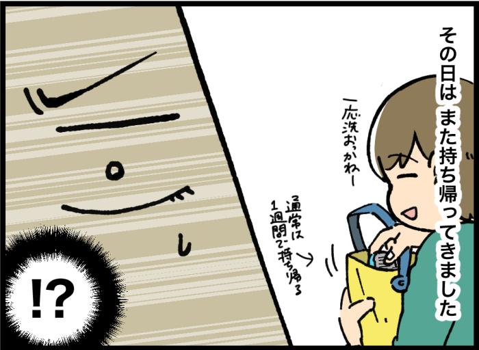 「幼稚園児の上履きヨゴレすぎ問題」が想像以上!入園後すぐに始めた対策の画像3
