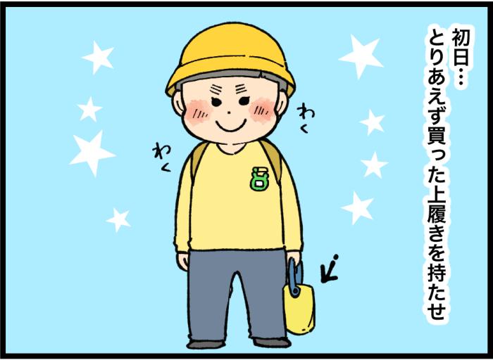 「幼稚園児の上履きヨゴレすぎ問題」が想像以上!入園後すぐに始めた対策の画像2