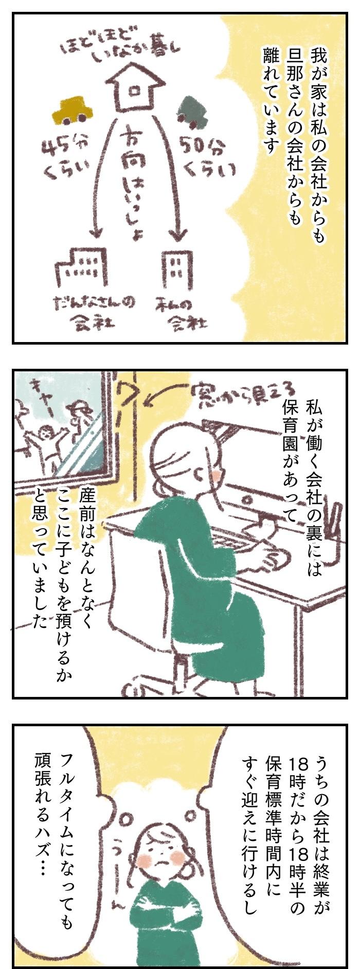 産前「フルタイムで!」→産後「時短で…」実際に育児をして、痛感したことの画像1