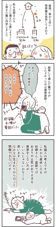 産前「フルタイムで!」→産後「時短で…」実際に育児をして、痛感したことの画像3