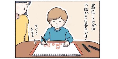 """「何歳までこんなに自由に描けるかな?」改めて魅了される""""子どもの絵""""の世界観のタイトル画像"""