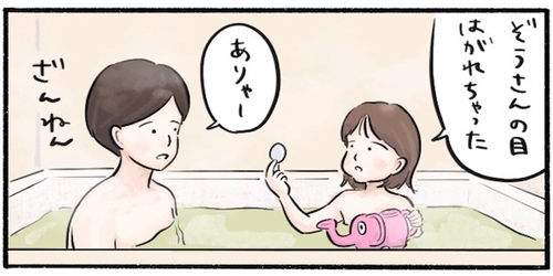 「え、なぜ…?」娘と過ごす時間は、いつだって「!」と「?」があふれてるのタイトル画像
