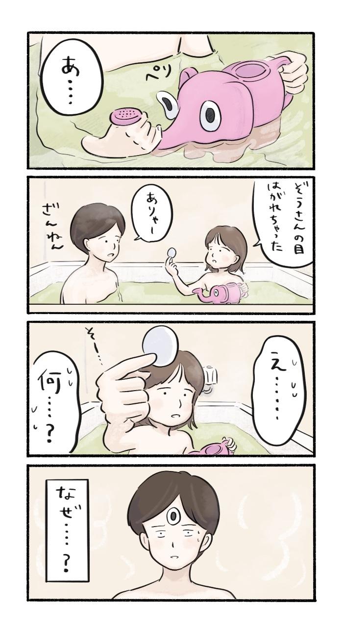 「え、なぜ…?」娘と過ごす時間は、いつだって「!」と「?」があふれてるの画像1