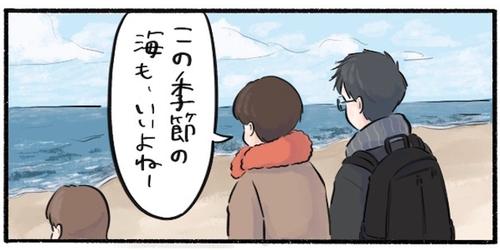 """目前に広がる大きな海。いつだって、""""好きなこと""""を高らかに叫びたいのタイトル画像"""