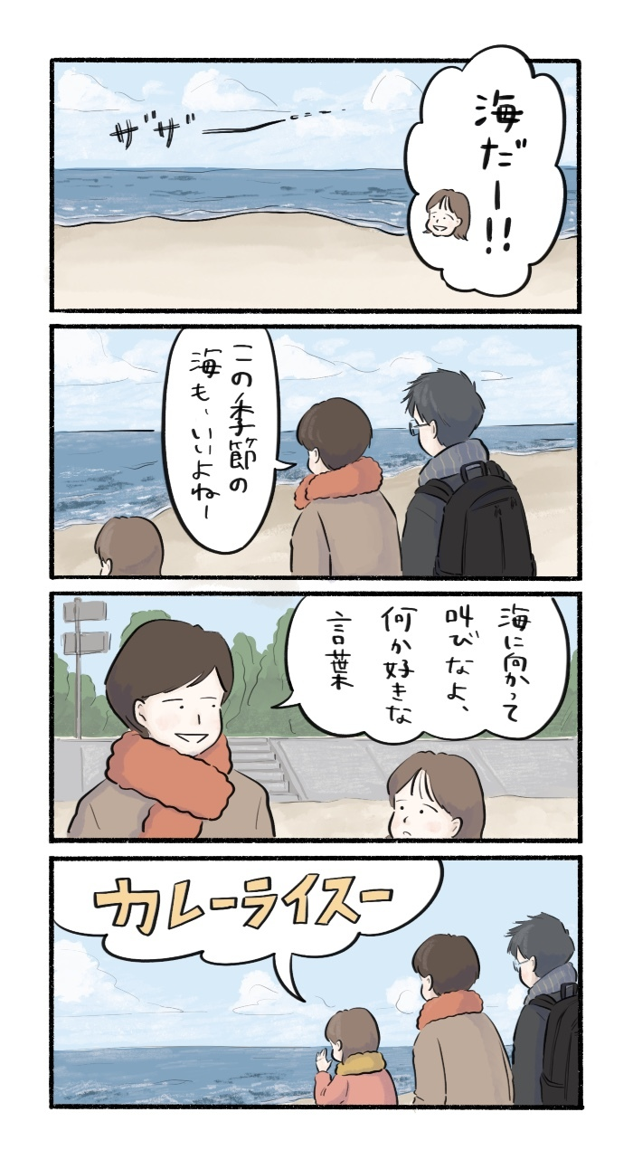 """目前に広がる大きな海。いつだって、""""好きなこと""""を高らかに叫びたいの画像1"""