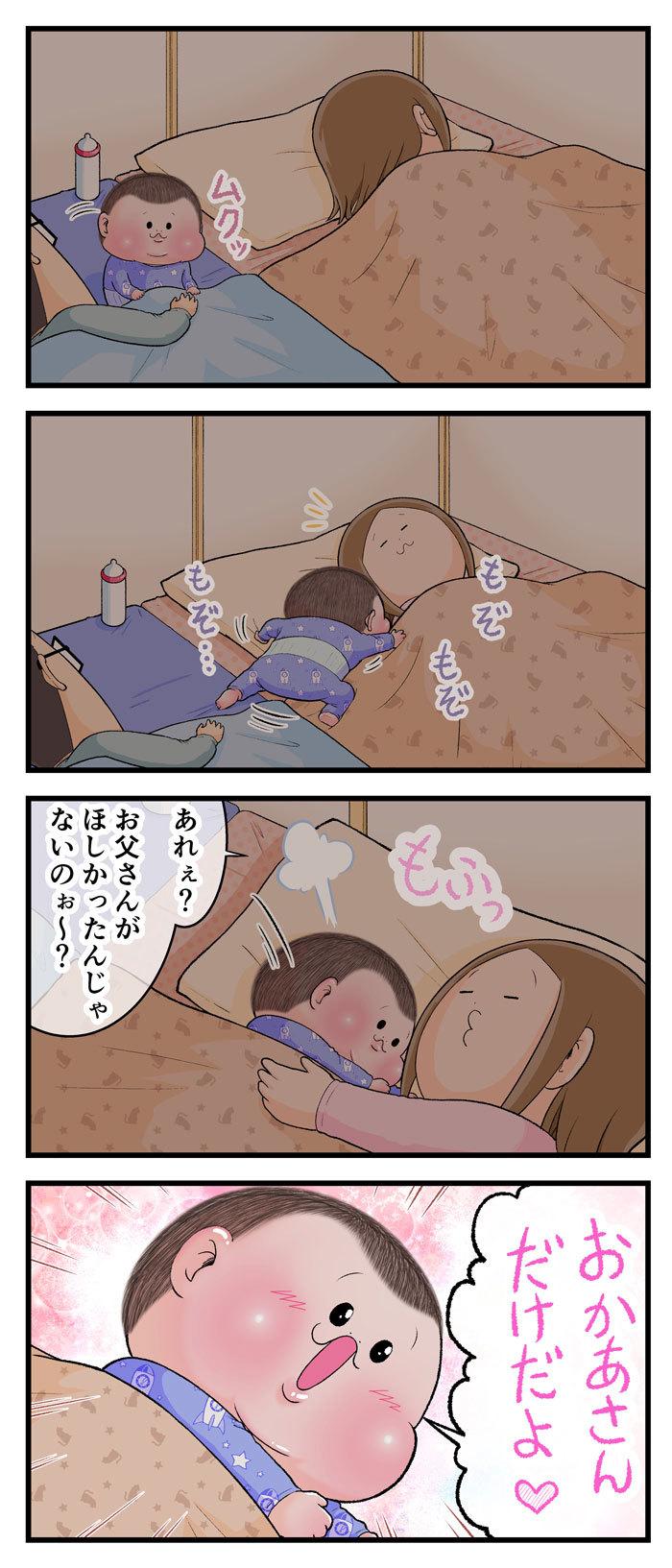 """「お母さんと寝よう…?」この後、3歳息子の""""あざとさ""""にキュンとなる♡の画像3"""