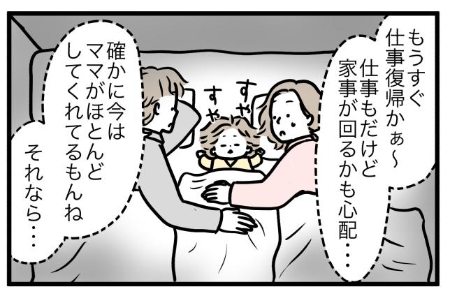 """妻がもうすぐ仕事復帰…!家族に負担の少ない""""家事シェア""""を探る新連載!の画像1"""