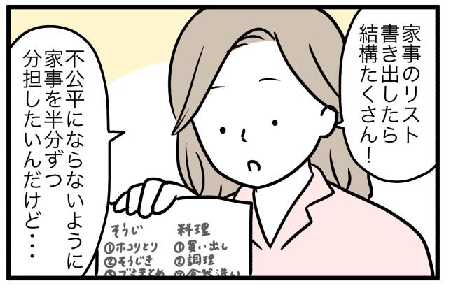 """妻がもうすぐ仕事復帰…!家族に負担の少ない""""家事シェア""""を探る新連載!の画像3"""