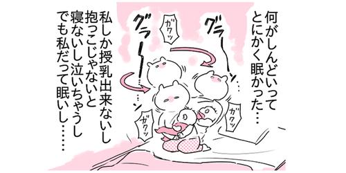 """夫よりミルクより、「しんどかった夜間授乳」を支えてくれた""""相棒""""への感謝状のタイトル画像"""