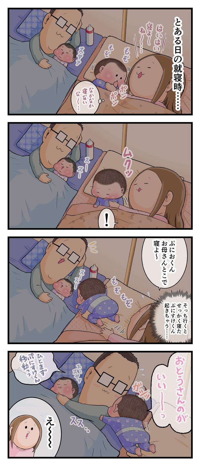 急に怖がりになった理由とは?/え、お母さんと寝ようよぉ…おすすめ記事4選の画像3