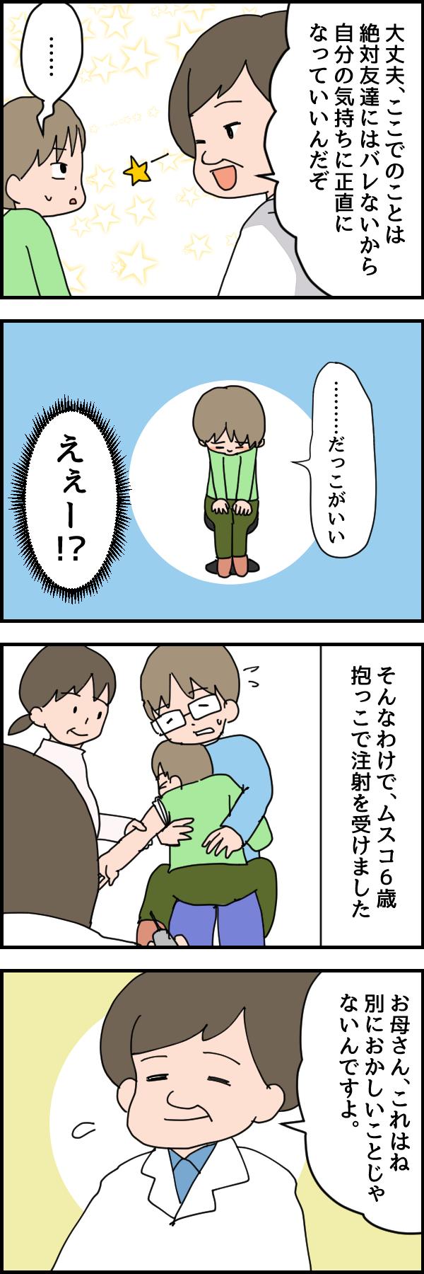 急に怖がりになった理由とは?/え、お母さんと寝ようよぉ…おすすめ記事4選の画像1