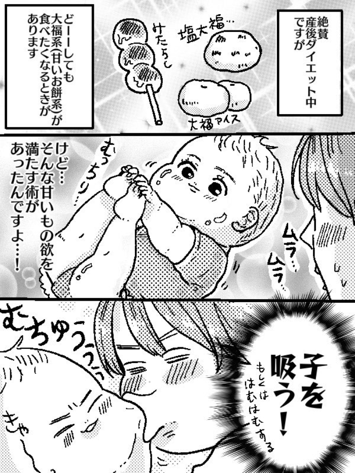 えぇ!…口のまわりの食べカスが消えた!?赤ちゃん育児は、想定外の連続ですの画像3