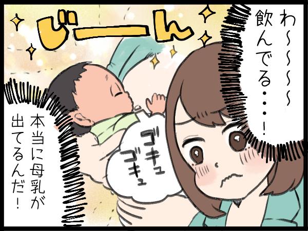 産前「母乳出るかな…」産後「おっぱいは自動でミルクが出る哺乳瓶!」授乳に対する感情の変化の画像2