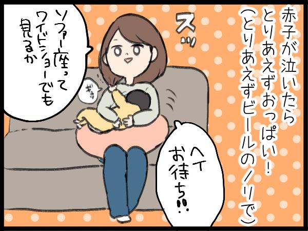 産前「母乳出るかな…」産後「おっぱいは自動でミルクが出る哺乳瓶!」授乳に対する感情の変化の画像7