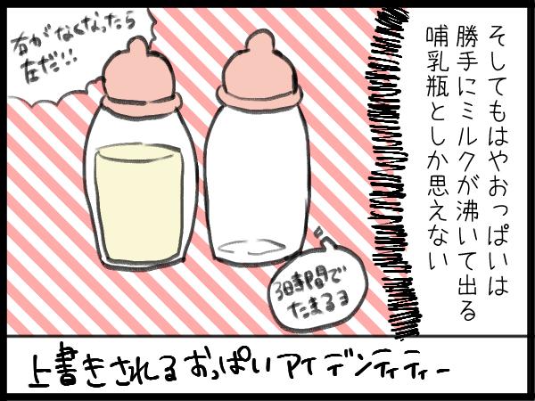 産前「母乳出るかな…」産後「おっぱいは自動でミルクが出る哺乳瓶!」授乳に対する感情の変化の画像4
