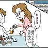 「夫婦の会話」とは?交わす言葉の解釈は、互いに同じとは限らないのタイトル画像