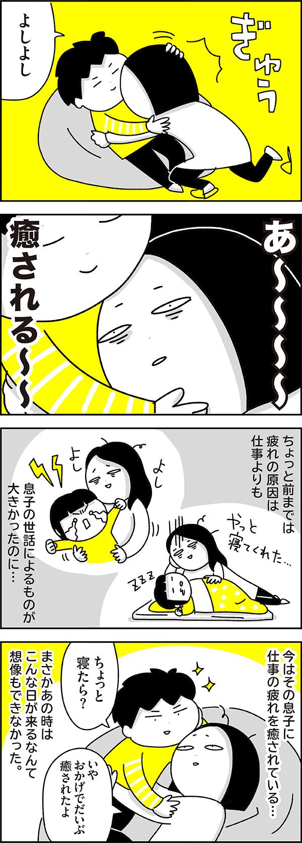 こんな日が来るとは…♡ 育児ツライ…から、息子が癒やしステーションに変化の画像2