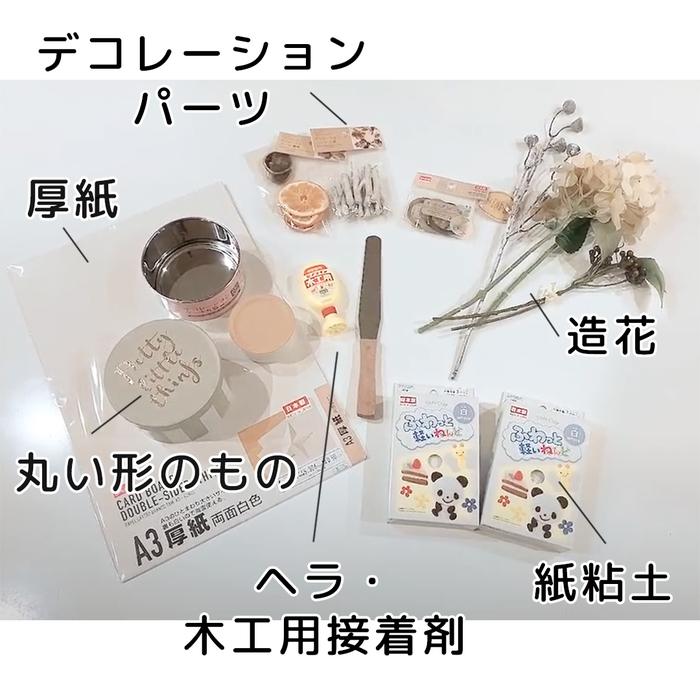 誕生日の写真がオシャレ可愛く♡「クレイケーキ」を100均材料で作ろうの画像5